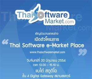 เปิดตัวโครงการ Thai Software e-Market Place