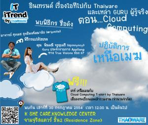 IT iTrend by Thaiware ครั้งที่ 2 ตอน ปฏิบัติการเหนือเมฆ