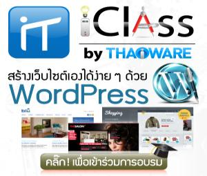 iTiClass by Thaiware : สอนทำเว็บด้วย WordPress