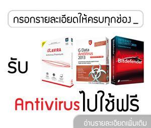 ร่วมลงนามถวายพระพร รับ Antivirus ไปใช้ฟรีทันที