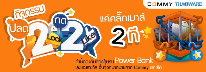 ปลด 2 Lock กด 2 Like ลุ้นรับ Power Bank และของรางวัลอื่นๆอีกมากมายจาก Commy ยกเซ็ต