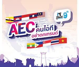 IT iTrend by Thaiware ครั้งที่ 9 ตอน AEC คนไอทีอย่าตกเทรนด์