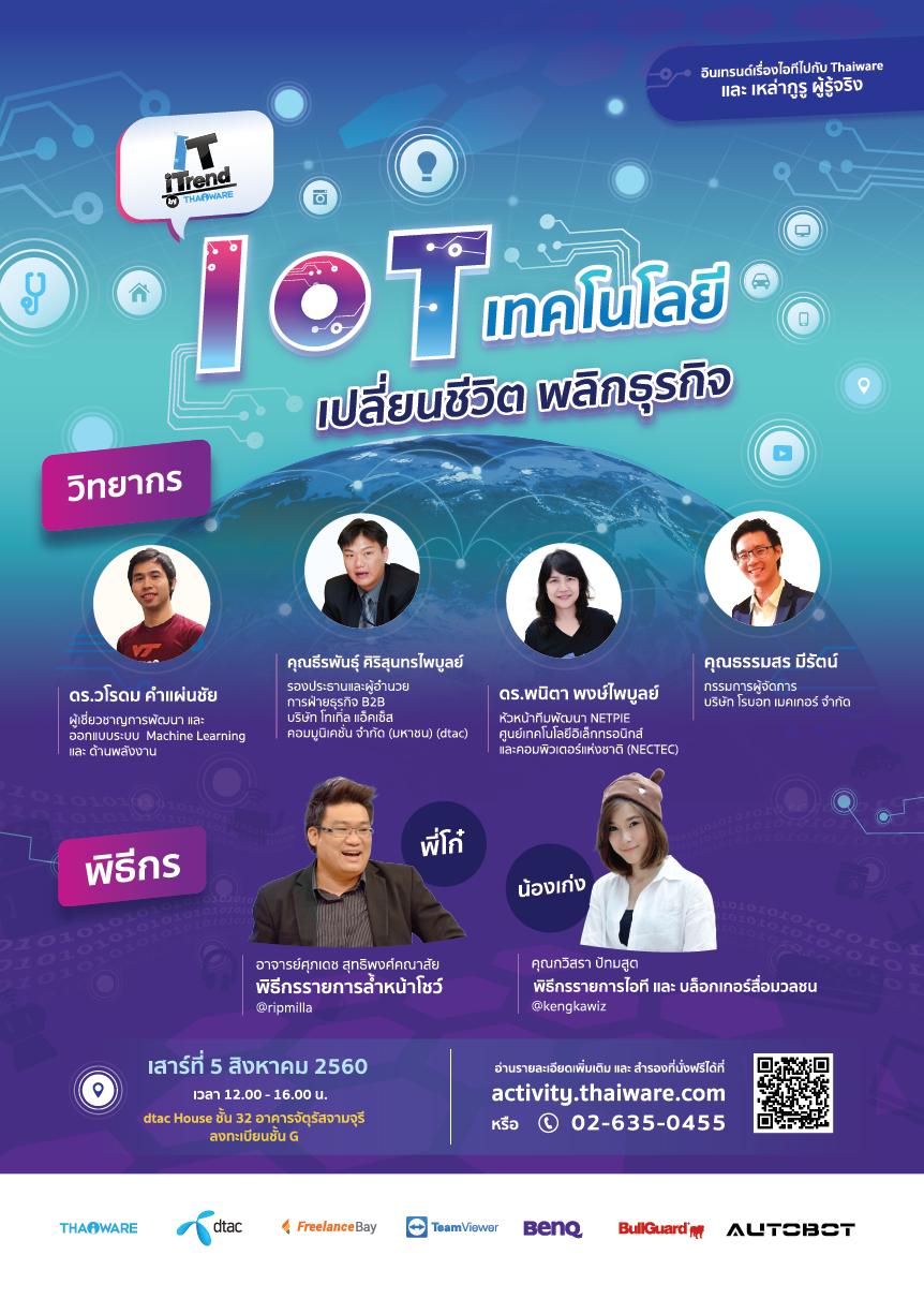 IT iTrend by Thaiware ครั้งที่ 10 ตอน IoT เทคโนโลยีเปลี่ยนชีวิต พลิกธุรกิจ