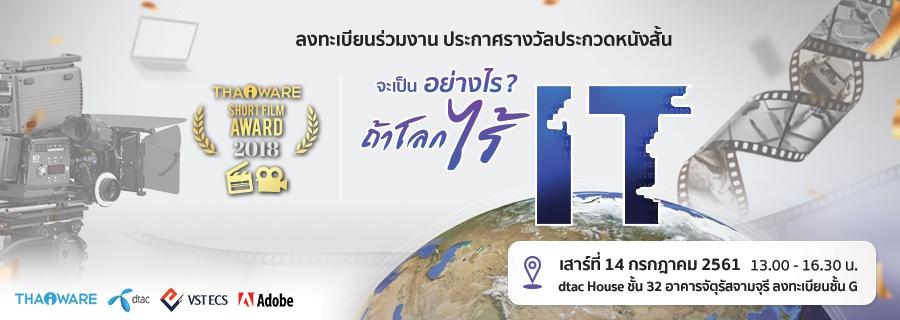 Thaiware Short Film Award 2018 - จะเป็นอย่างไร? ถ้าโลกไร้ไอที